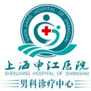 上海申江医院男科诊疗中心