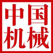中国机械MachineChina