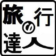 北海道旅遊達人