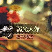 摄影教程2015微博照片