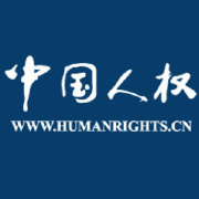中国人权网