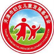 天津市妇女儿童发展基金会