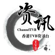香港TVB资讯台