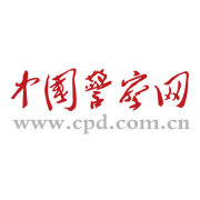 中国警察网微博照片