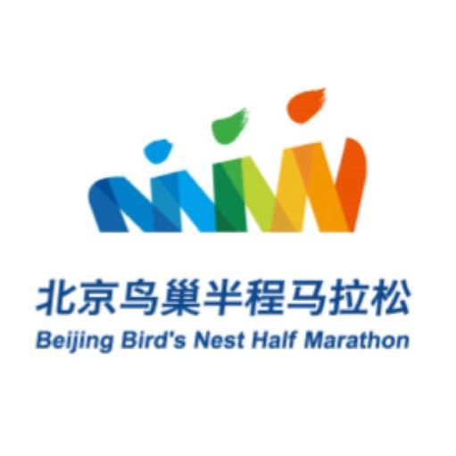 北京鸟巢半程马拉松