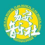 易安音乐社