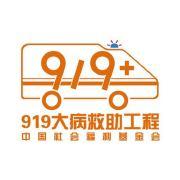 919大病救助工程