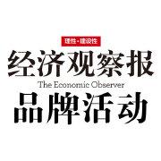 经济观察报品牌活动