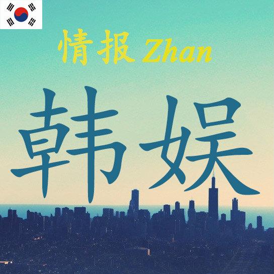 韩娱情报Zhan