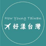好漾台灣howyoung