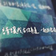 酿梦-微博照片