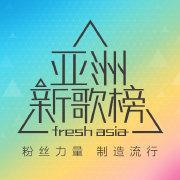 亚洲新歌榜