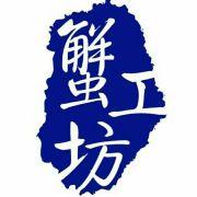 王俊凯的蟹工坊