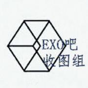 EXO吧收图组