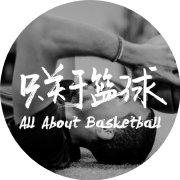 只關於籃球