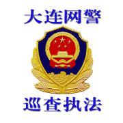 大连网警巡查执法微博照片