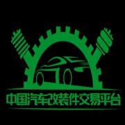 中国汽车改装件交流平台