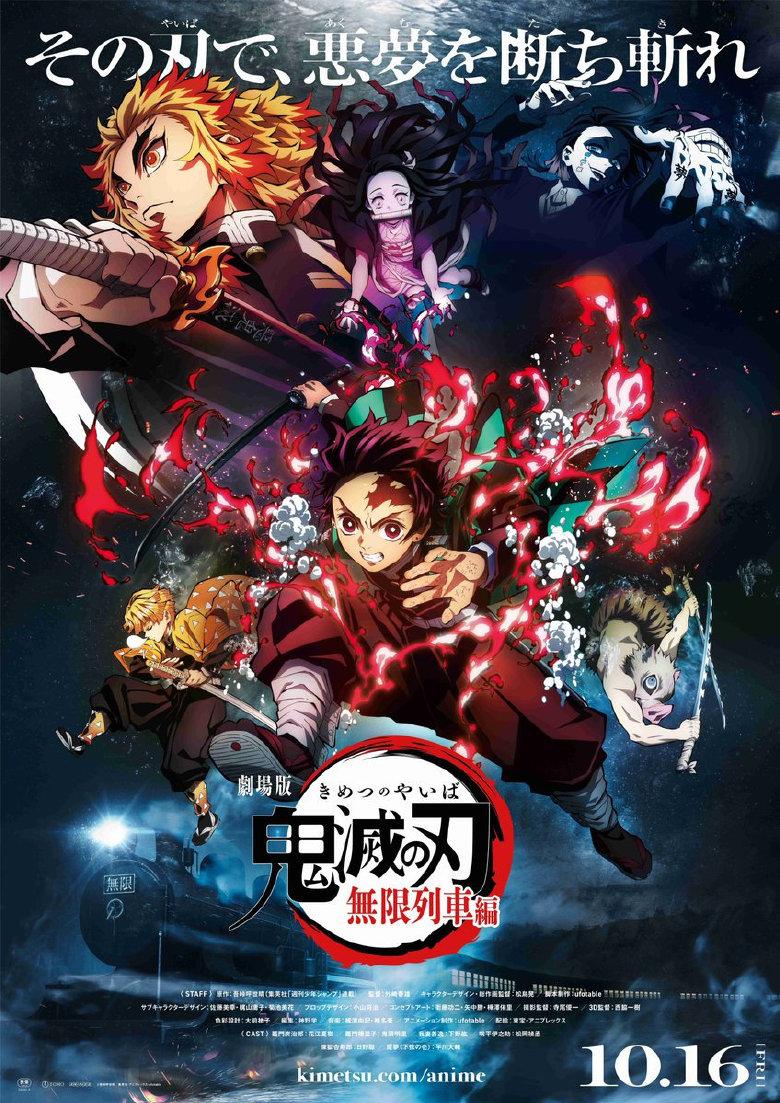 《鬼灭之刃 无限列车篇》PV2公开 2020年10月16日上映