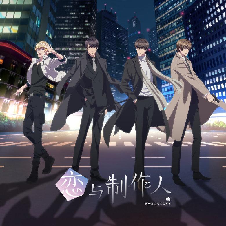 《恋与制作人〜EVOL×LOVE〜》百度网盘下载