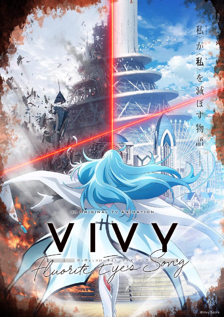 《Vivy ‐Flourite Eye's Song‐》百度网盘下载