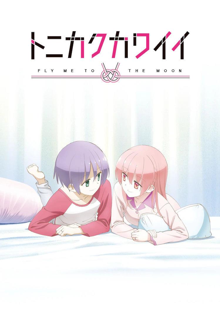 OVA《总之就是非常可爱~SNS~》2021年8月18日发售