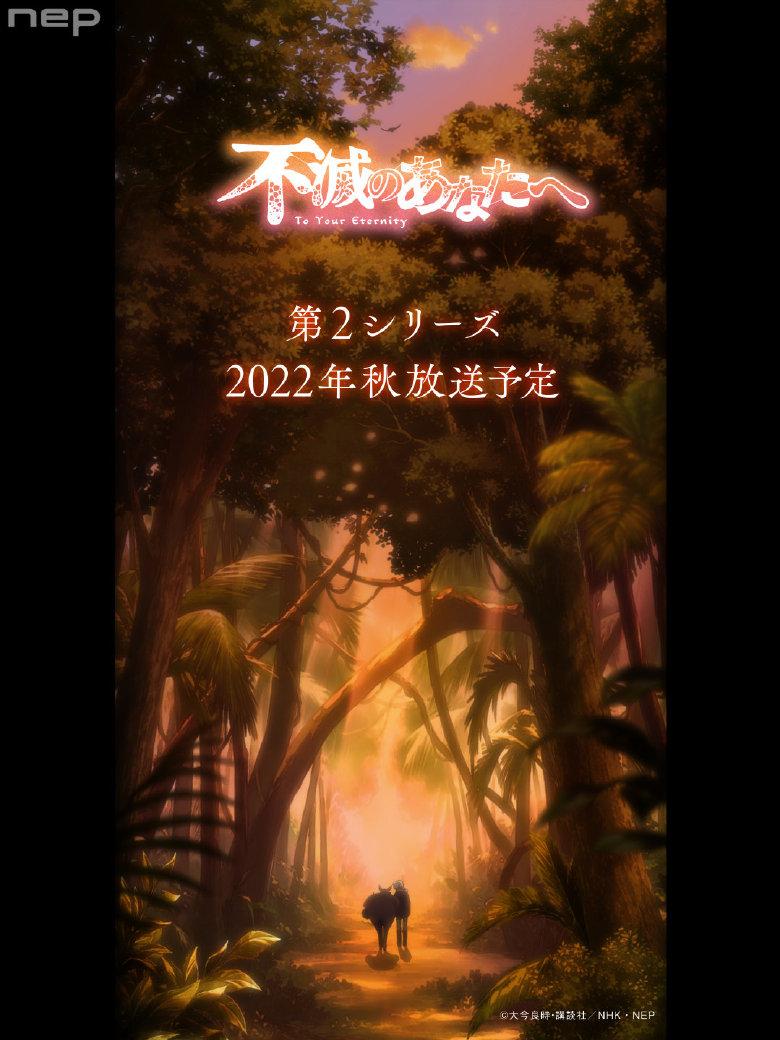 '《致不灭的你 第二季》制作决定 2022年十月播出'的缩略图