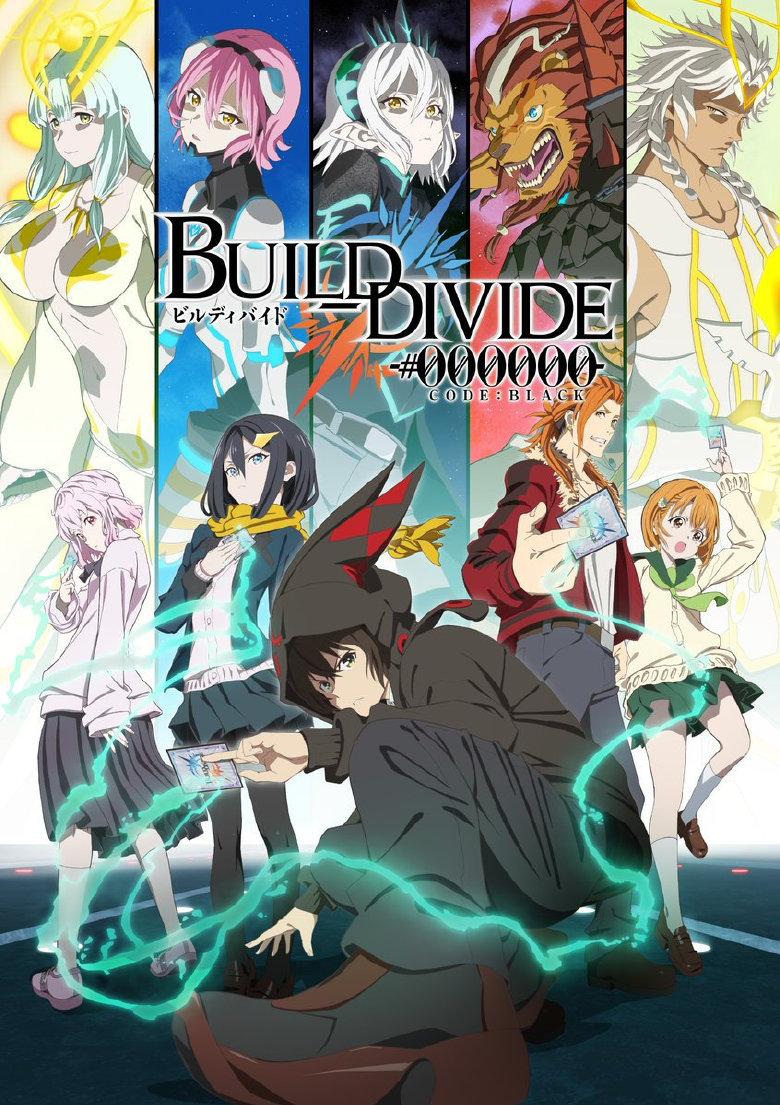 '原创TV动画《Build Divide -#000000-》正式视觉绘公开 2021年十月播出'的缩略图
