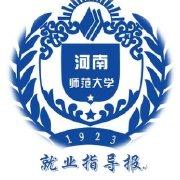 河南师范大学就业指导报