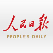 人民日报微博照片