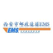 EMS陕西邮政速递物流