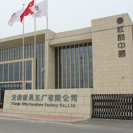 天津家具五厂有限公司