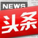 全球头条新闻事件