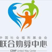 中国福基会联合劝募中心