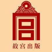 故宫出版社