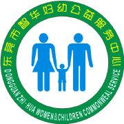 东莞市智华妇幼公益服务中心