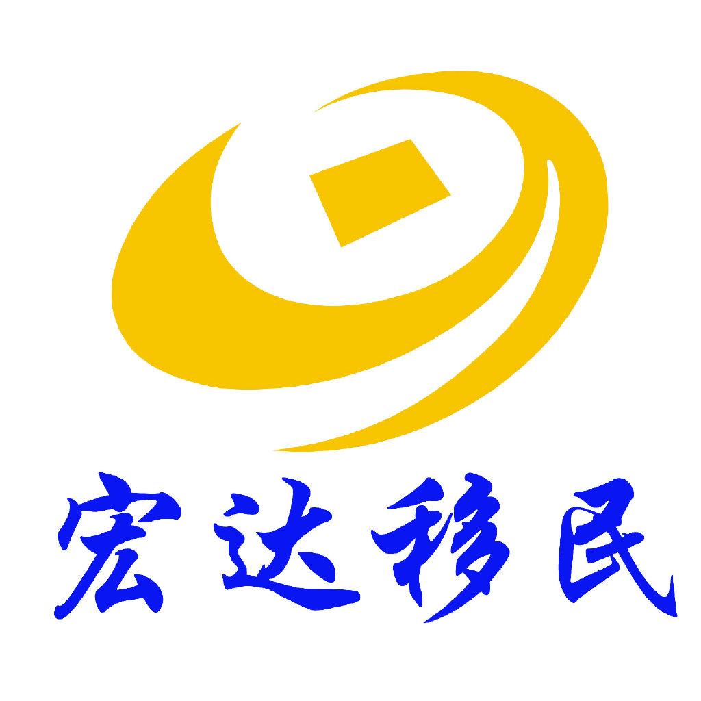 香港移民顾问公司