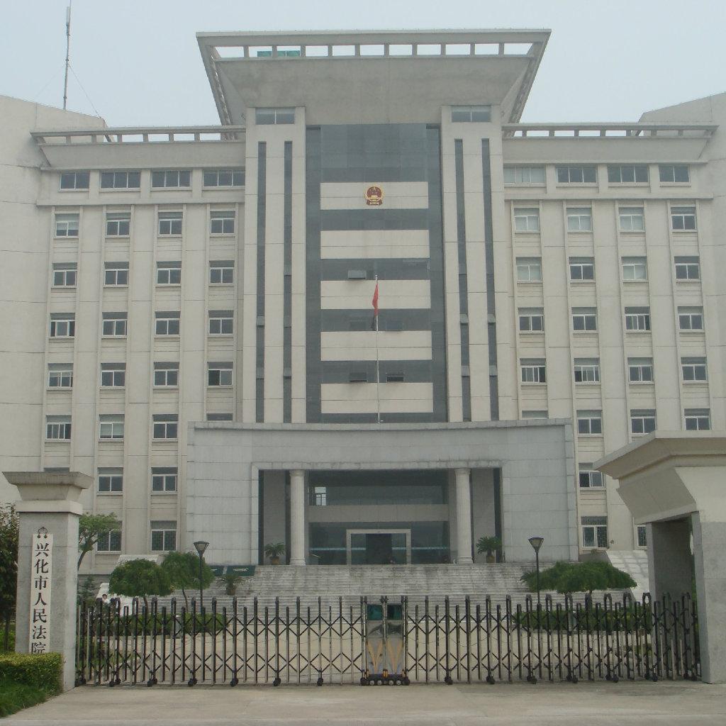 泰州兴化法院