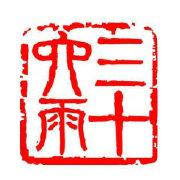 三十六雨汉服工坊微博照片