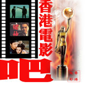 香港電影吧