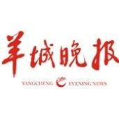 羊城晚报官方微博,华南地区最早开通的媒体官博,维护和争取公众的生活权、生存权、生命权,为你提供有价值资讯信息。
