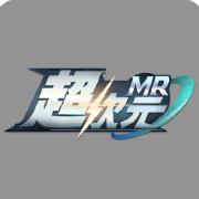 超次元MR