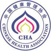 中国健康管理协会