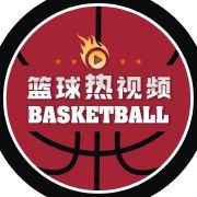 篮球热视频