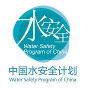 中国水安全计划