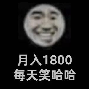 月入1800 每天笑哈哈