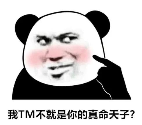 我TM不就是你的真命天子?