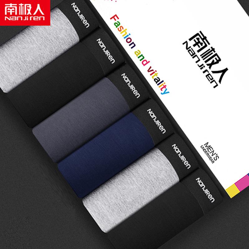 【南极人7条】男士纯棉内裤礼盒装 券后【24.9元】包邮-前方高能