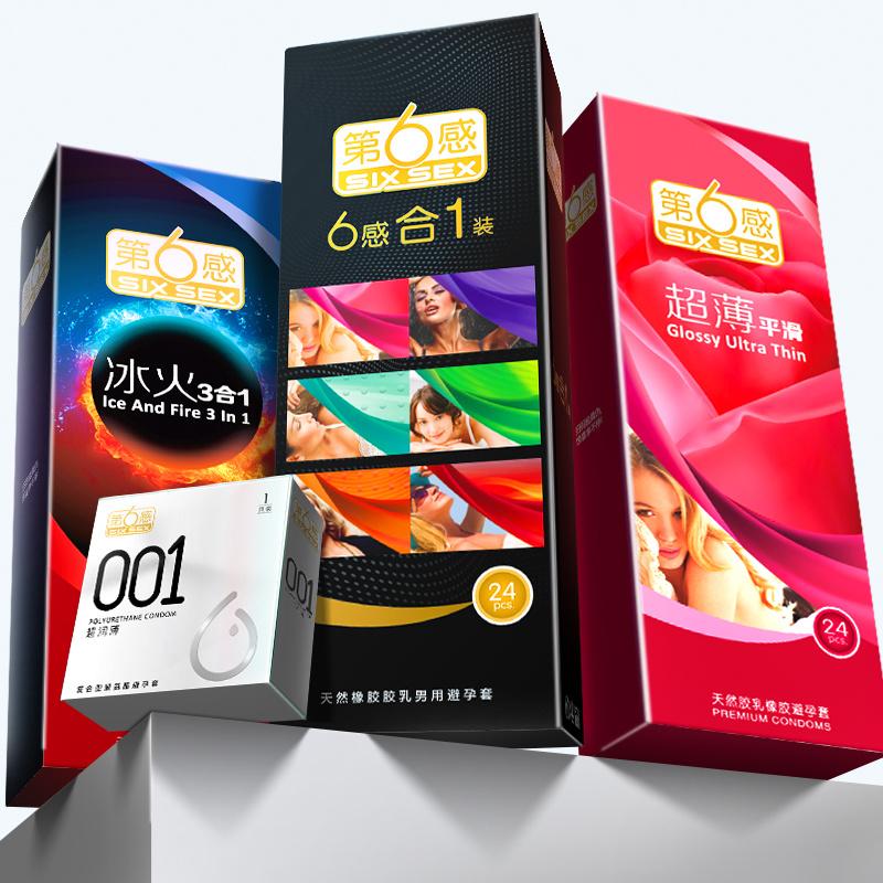 【私密发货】月销量25365件!必抢!【第六感】超薄避孕套2盒48只装 券后【19.9】包邮-前方高能