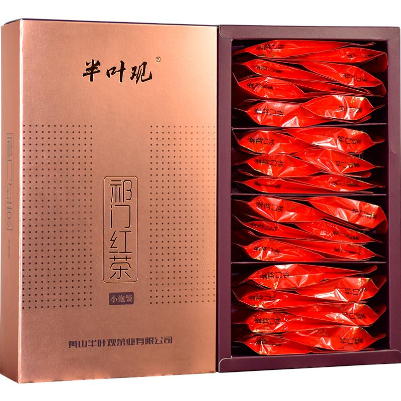 祁门红茶独立小泡装125g礼盒装 券后【7.8元】包邮-前方高能