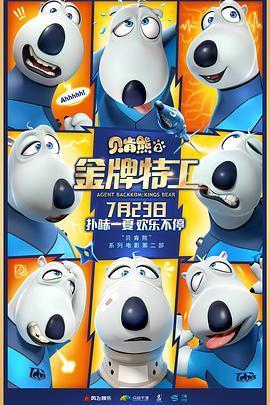 贝肯熊2金牌特工(动漫)